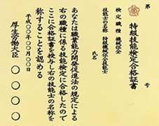 技能検定試験-技能検定 石川県...