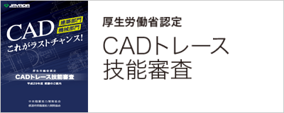 CADトレース技能審査
