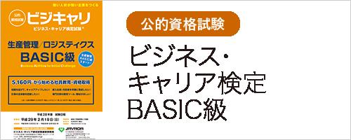 ビジネス・キャリア検定Basic級