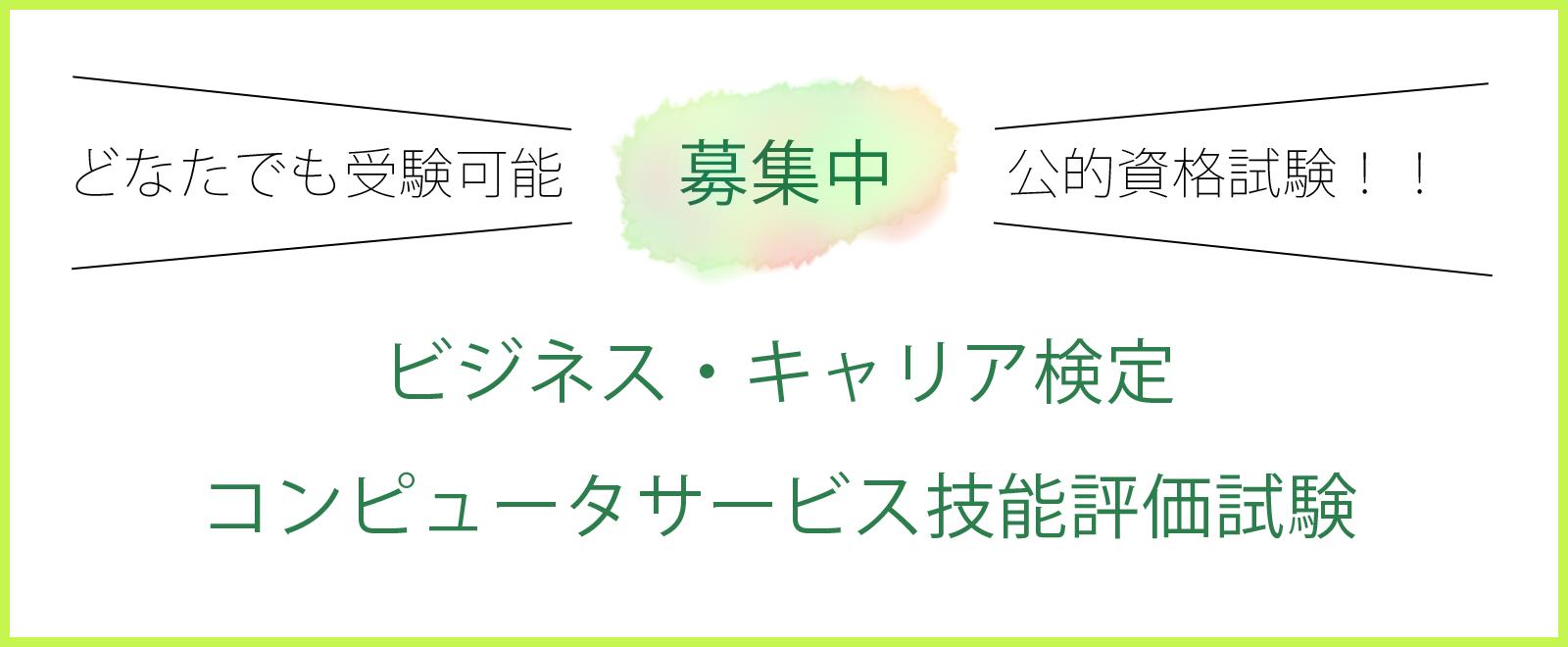 募集中 ビジネス・キャリア検定 コンピュータサービス技能評価試験