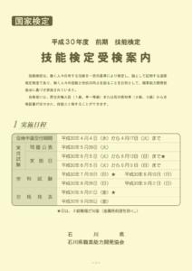 金属材料試験技能士 - JapaneseC...