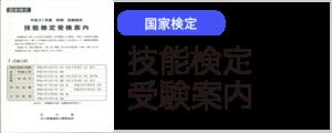 技能検定受検案内【石川県版】