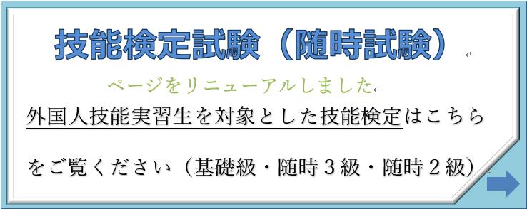 技能検定(随時試験)